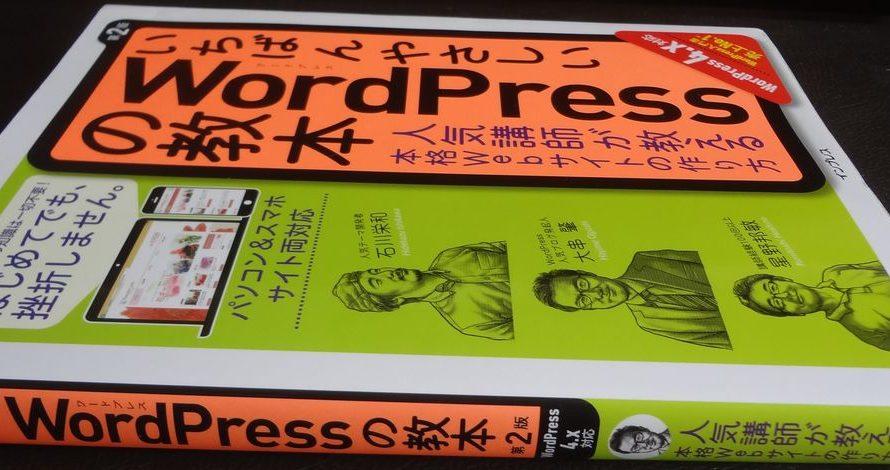 So-net ブログ と ワードプレス ブログ の比較