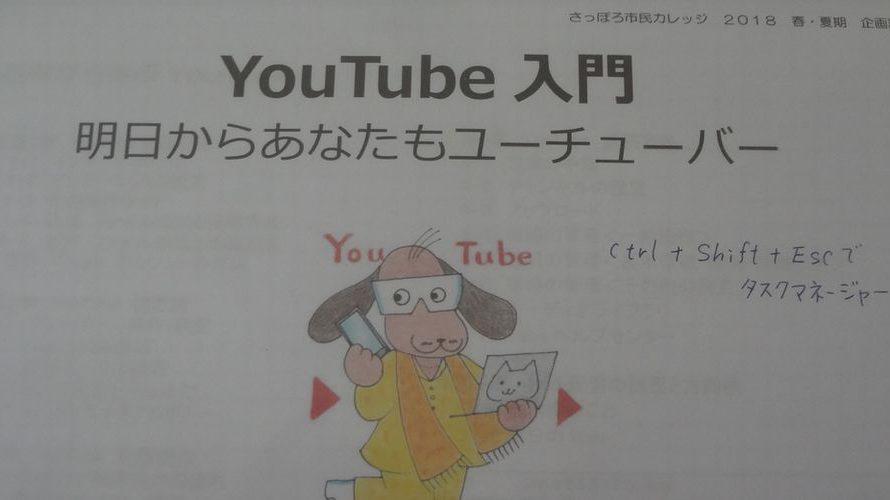 YouTube 入門講座