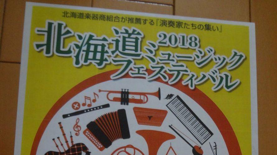 北海道ミュージックフェスティバル2018